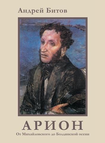 Битов А. АРИОН