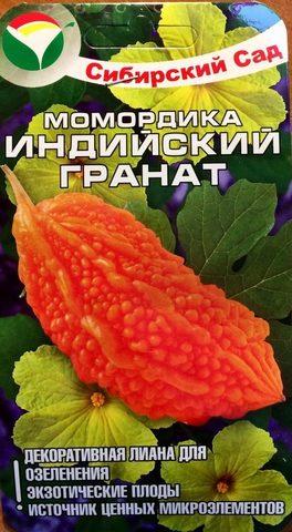 Семена Момордика Индийский гигант
