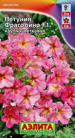 Семена Цветы Петуния Фраголино F1