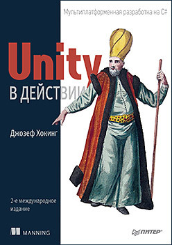 Unity в действии. Мультиплатформенная разработка на C#. 2-е межд. издание