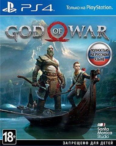 Sony PS4 God of War (русская версия)