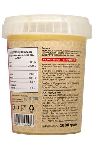 Протеиновая паста Арахис Кокос 1000г [стевия] (1 бан)