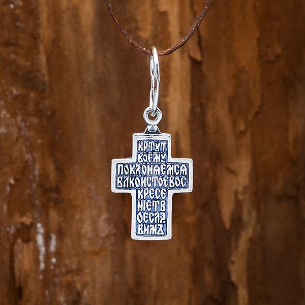 Крестик православный. Голгофа. Молитва кресту.