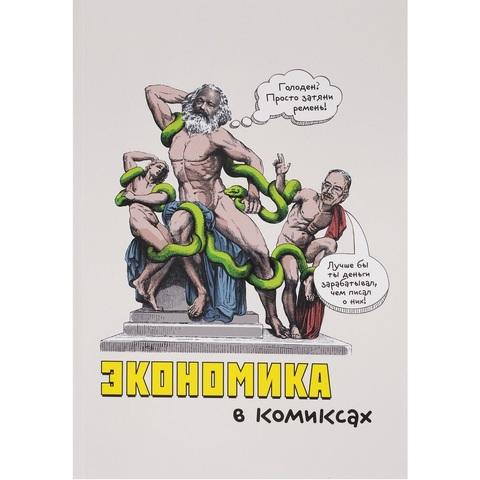 Экономика в комиксах
