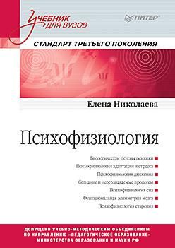 Психофизиология: Учебник для вузов. Стандарт третьего поколения николаева е психофизиология учебник для вузов стандарт третьего поколения