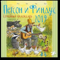 Петсон и Финдус. Семейный календарь на 2019 год