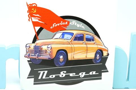 Наклейка ГАЗ М20 Победа с флагом