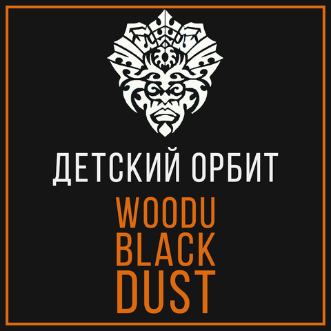Табак Woodu MEDIUM Black Dust Детский Орбит 250 г