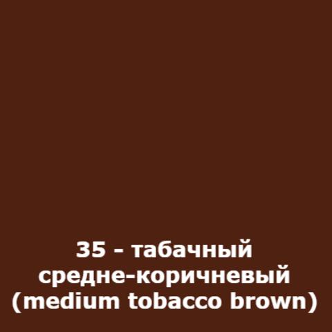 35 - табачный средне-коричневый (medium tobacco brown)