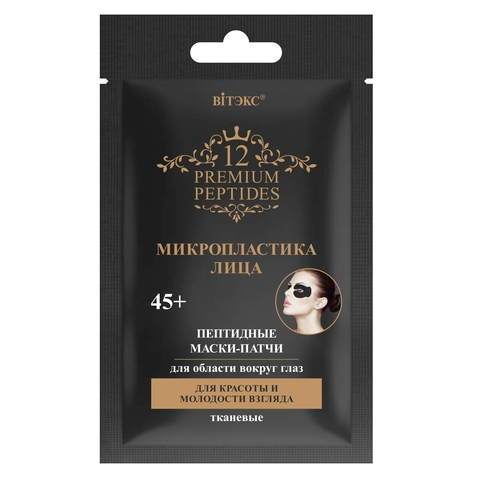 Витэкс 12 Premium Peptides Микропластика Лица Пептидные маски-патчи для области вокруг глаз