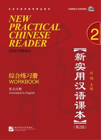NEW PRACTICALCHINESE READER (2nd Edition) WORKBOOK 2