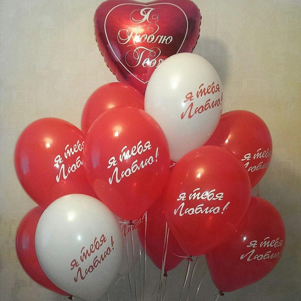 """Воздушные шары """"Я тебя люблю"""" (2 фото)"""