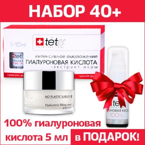 Набор для возраста 40+ (2 продукта и 5 мл 100% гиалуроновой кислоты)