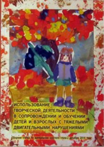 Использование творческой деятельности в сопровождении и обучении детей и взрослых с тяжелыми двигательными нарушениями