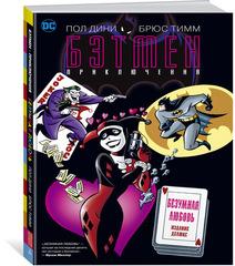 Комикс «Бэтмен. Безумная любовь. Издание Делюкс»