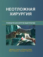 Неотложная хирургия. Руководство для хирургов общей практики