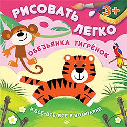 купить Обезьянка, тигрёнок и все-все-все в зоопарке. Рисовать легко! 3+ онлайн