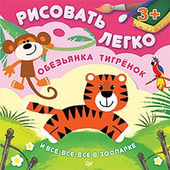 Обезьянка, тигрёнок и все-все-все в зоопарке. Рисовать легко! 3+