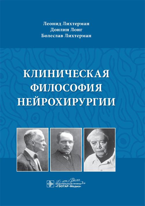 Новинки Клиническая философия нейрохирургии Клиническая_философия_нейрохирургии.jpg