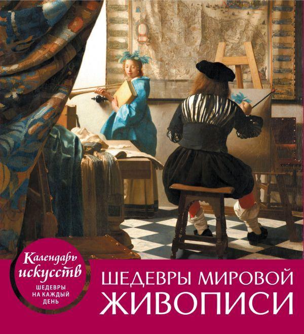 Kitab Шедевры мировой живописи (календарь настольный) |