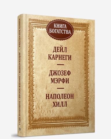 Фото Книга богатства