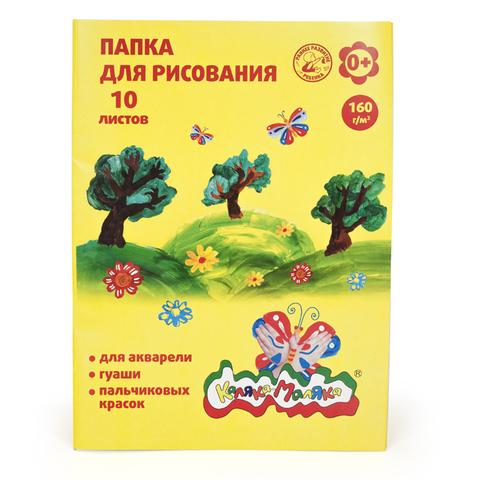 Папка для рисования Каляка-Маляка А3, 10 листов, 160 г/м2/ПРКМ-А3/10