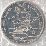 P4631, 1993, Россия, 3 рубля Курская дуга пруф запайка