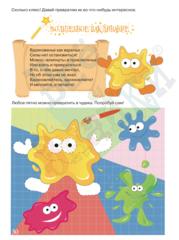 Рабочая тетрадь для детей 3-6 лет Каляка (многоразового использования, 3 маркера в комплекте)