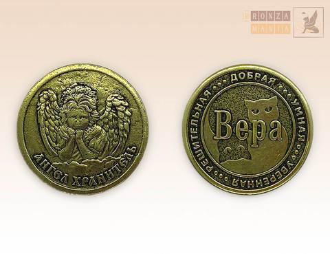 именная монета Вера