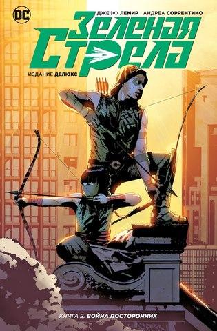 Зеленая Стрела. Книга 2. Война посторонних