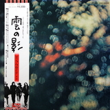 Pink Floyd / Obscured By Clouds (LP)