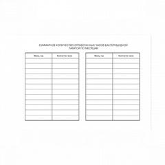 Журнал контроля работы рециркуляторов