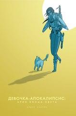Комикс «Девочка-апокалипсис. Ария конца света»