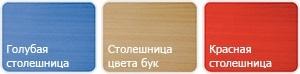 Комплект детский «Алина» складной (синий/голубой) ЛДСП, Ника, г. Ижевск