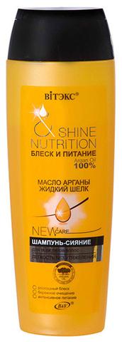 Шампунь-сияние Масло арганы + жидкий шелк для всех типов волос