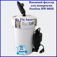 Внешний фильтр для аквариума SunSun HW-602B