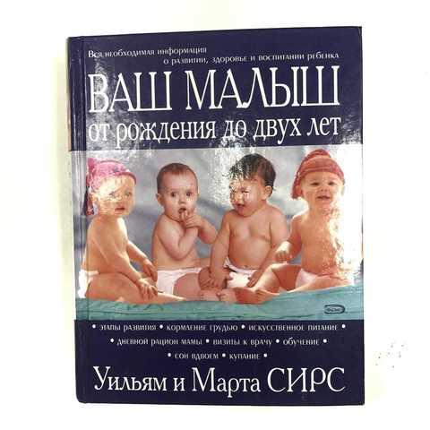 Книга У.и М. Сирс Ваш малыш