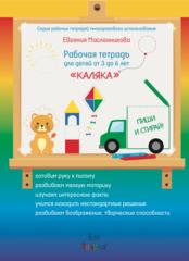 Рабочая тетрадь для детей 3-6 лет Каляка
