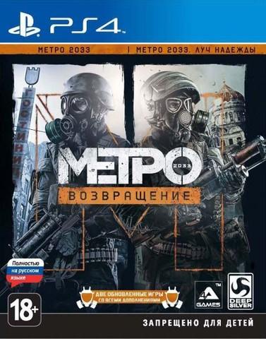 PS4 Метро 2033. Возвращение (русская версия)