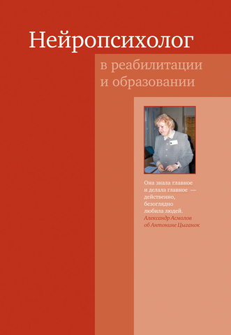 Нейропсихолог в реабилитации и образовании