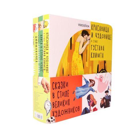 Сказки в стиле великих художников. Подарочный комплект из трех книг на выбор.