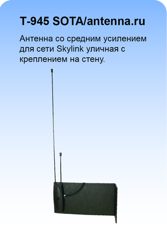 Антенна LTE 450 МГц круговая на кронштейн