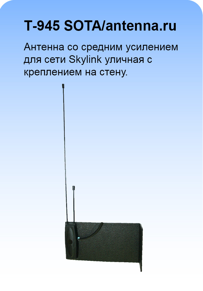 КН-945 SOTA/antenna.ru. Антенна LTE 450 МГц круговая на кронштейн