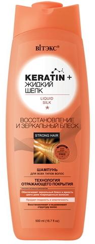 Keratin & Жидкий шелк ШАМПУНЬ для всех типов волос