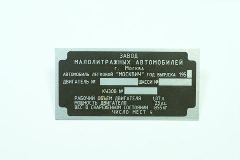Подкапотная табличка автомобильная Москвич