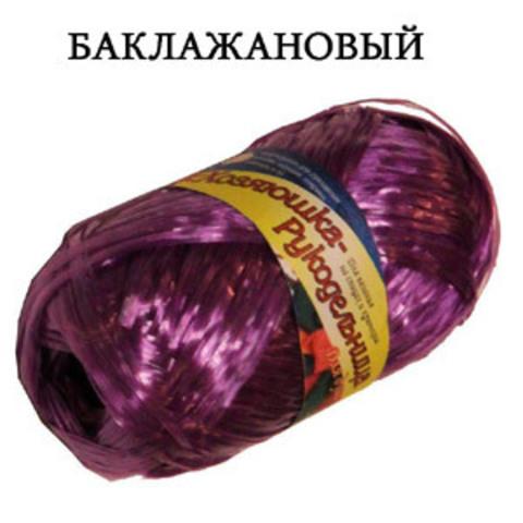Пряжа Для души и душа 50034 Баклажан