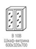 В 10В