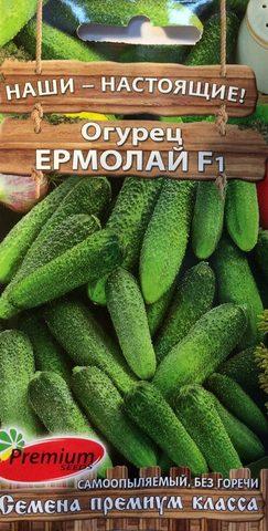 Семена Огурец Ермолай F1, партенокарпический