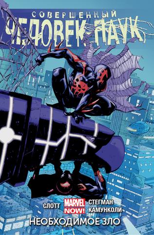 Комикс «Совершенный Человек-Паук. Том 4. Необходимое зло»
