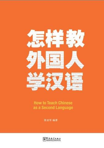 How to Teach Chinese as a Second Language